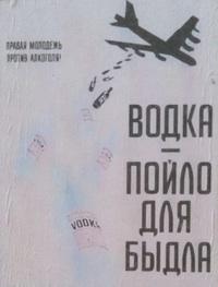 ... niet een boek dat je per se van het begin tot het einde leest – dan: edwintrommelen.nl/et/davaj/Davaj!_wodka/Davaj!_in_de_pers_2.html